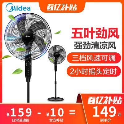 美的(Midea) 電風扇 FS40-15QW 搖頭落地扇 五葉機械 2H定時 空調伴侶 節能省電 立式家用辦公室風扇