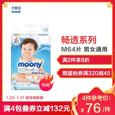 尤妮佳(moony)纸尿裤/婴儿尿不湿中号M64片(6-11kg)(日本原装进口)