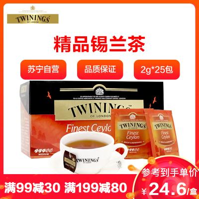 英國川寧(TWININGS) 精品錫蘭茶 波蘭進口茶葉袋泡茶包25包*2g