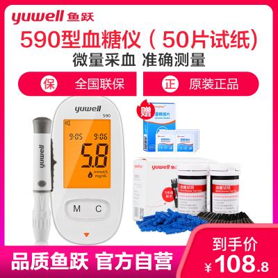 魚躍(YUWELL)血糖儀590套裝 語音背光家用智能全自動免調碼糖尿病測血糖測試儀(贈50片試紙+50支采血針)
