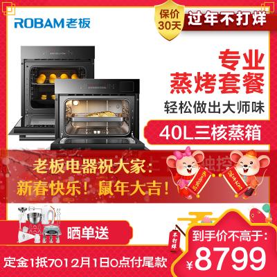 老板(ROBAM)嵌入式热风循环电烤箱电蒸箱烤蒸套餐KQWS-2600-R073+S273八大烘焙模式 105℃锁鲜速蒸