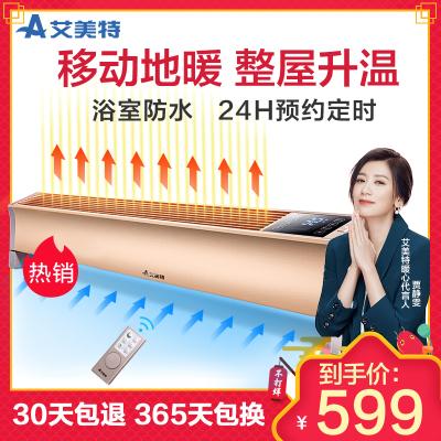 艾美特(Airmate)取暖器 HC22137R-3 电暖器 移动地暖 踢脚线 远程???家用电暖气