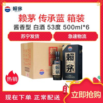 茅台 赖茅 传承蓝 箱装 53度 500ml*6 酱香型 白酒