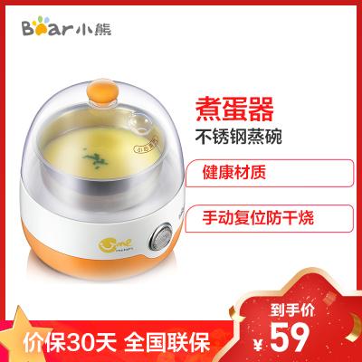 小熊(Bear)煮蛋器 家用蒸蛋器 迷你小型早餐機自動斷電煮雞蛋神器一鍵式單層可煮5個蛋 ZDQ-2201