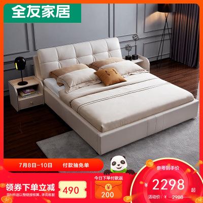【品牌搶】全友家居 現代簡約時尚皮藝雙人床1.8米/1.5米婚床軟床輕奢皮藝軟靠床 105135