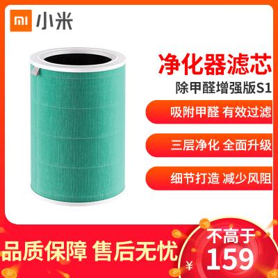 XiaoMi/小米空氣凈化器濾芯除甲醛增強版S1通用1代2s代3代Pro除甲醛PM2.5