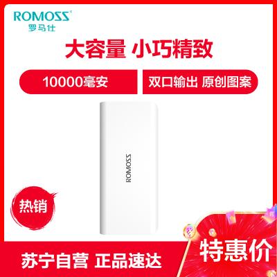 羅馬仕(ROMOSS)10000毫安sense4智能 鋰聚合物(其他)電芯移動電源/充電寶 白色 雙輸出適用于蘋果/安卓
