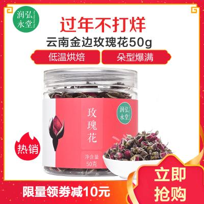 润弘永堂 (runhongyongtang)玫瑰花50g/罐 云南金边玫瑰花茶 花草茶 玫瑰花茶 爱美女性佳选