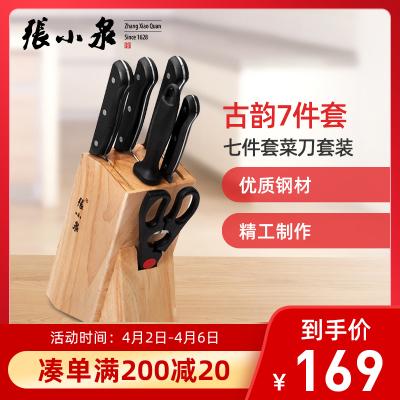 張小泉(Zhang Xiao Quan)套刀N5490廚房不銹鋼菜刀切片刀剪刀家用七件套刀具組合
