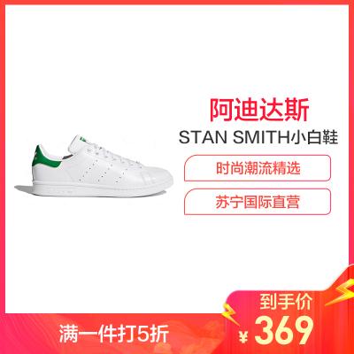 【直營】阿迪達斯adidas Originals三葉草STAN SMITH系列運動鞋板鞋休閑鞋小白鞋綠尾