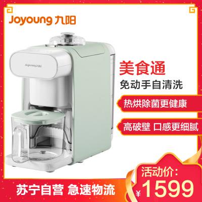 九阳(Joyoung)豆浆机DJ06R-Kmini (青)破壁免滤 快速制浆 立体环绕加热 自清洗 智能家用全自动豆浆机