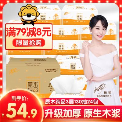 清風 抽紙 原木純品系列 3層130抽24包 餐巾紙 面巾紙(新老包裝交替發貨)
