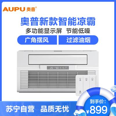 奧普(AUPU)W12 新款涼霸上市集成吊頂廚房風扇夏季廚房涼霸 30*60過濾油污濾網凈化空氣吹風機 冷風適用吊頂