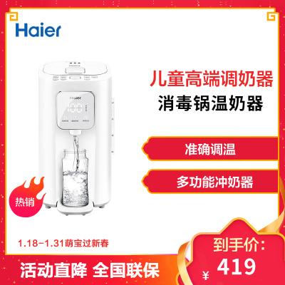 海尔(Haier)恒温调奶器 多功能冲泡奶粉机婴儿温奶器暖奶器热奶器不锈钢恒温水壶 1.7L HBM-D170