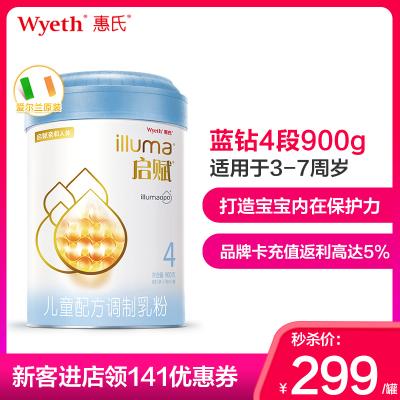 惠氏illuma啟賦藍鉆兒童配方調制乳粉(3-7歲,4段)900g 親和人體
