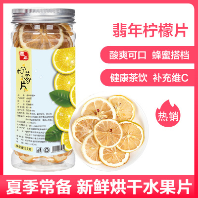 【翡年】滋補檸檬片35克/罐檸檬干片無添加檸檬茶泡水泡茶檸檬水果茶花茶