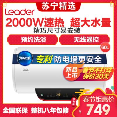 Haier/海尔热水器 电热水器统帅LEC6001-Y2S 60升 2000W速热 预约洗浴 防电墙