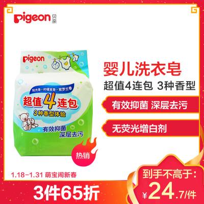贝亲(pigeon)婴儿洗衣皂120g 4连包-pl332