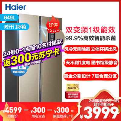 海爾(Haier)649升 對開門冰箱 一級能效 雙變頻無霜 T·ABT殺菌 節能家用電冰箱 BCD-649WDVC