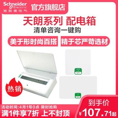 施耐德電氣(Schneider Electric)天朗系列 配電箱 空開強電箱 家用 暗裝配線箱