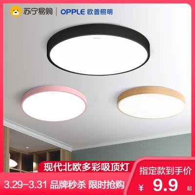 歐普照明led圓形溫馨臥室房間餐廳書房吸頂燈具 現代簡約浪漫
