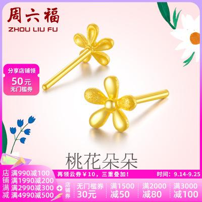 周六福(ZHOULIUFU) 珠寶黃金耳飾女款 花朵足金時尚耳釘耳針 定價AB093540