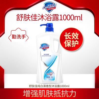 舒膚佳沐浴露沐浴乳液 純白清香型1000ml 長效保護 無皂基 pH中性溫和 新老包裝隨機發貨