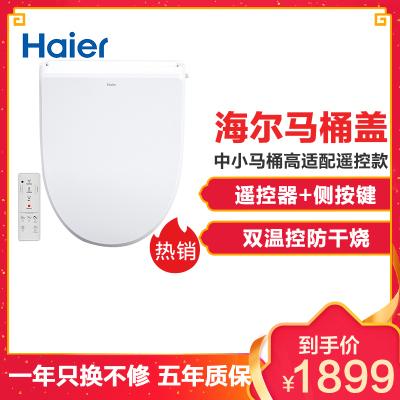 海尔(Haier)V-158Plus智能马桶盖遥控短款加热即热式电子坐便盖板圈 支持冲洗暖风烘干洁身器