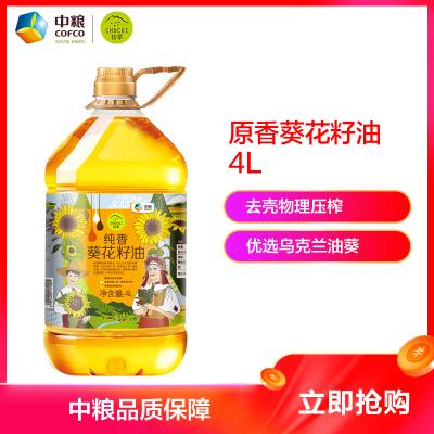 中糧初萃純香葵花籽油4L 精選油葵 去殼物理壓榨