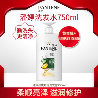潘婷氨基酸洗發水絲質順滑750ml 柔順水潤光澤 洗發露洗頭膏洗頭水 新老包裝隨機發貨