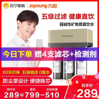 九陽/Joyoung 凈水器自營 家用直飲 超濾凈水機 廚下式 JYW-HC-1583WU 升級款 五級深層過濾