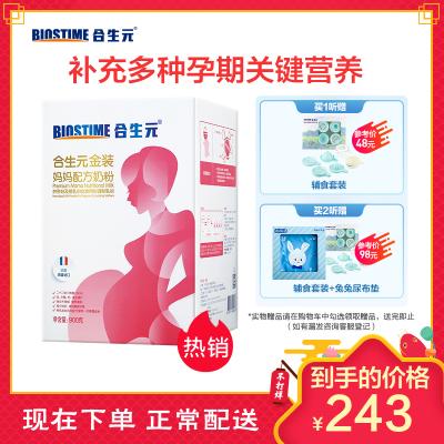 合生元(BIOSTIME)金装妈妈配方奶粉(孕妇及哺乳妇女)900克 法国原装原罐进口 全新包装