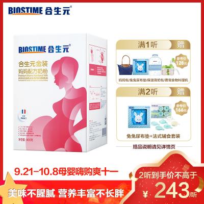 合生元(BIOSTIME)金裝媽媽配方奶粉(孕婦及哺乳期)900g 法國原罐進口