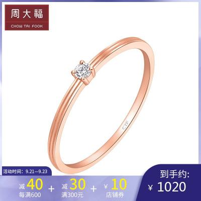 禮品周大福珠寶首飾時尚簡約18K金鉆石戒指 鉆戒U170889