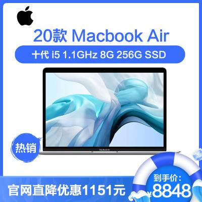 Apple 蘋果 MacBook Air 十代 四核 i5 1.1GHz 8G 512G SSD 2020新款 13.3筆記本電腦 Retina屏 輕薄本 MVH42CH/A 銀色