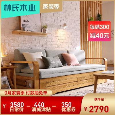 【每滿300減40】林氏木業北歐現代客廳坐臥兩用多功能實木沙發床三人布藝沙發EW1K