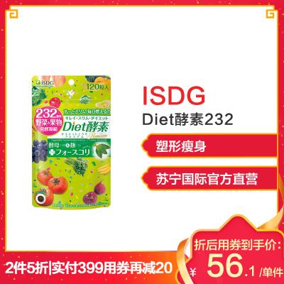 【减肥】ISDG Diet酵素232 120粒/袋 日本进口 片剂 45克