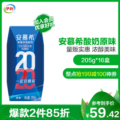 伊利 安慕希希腊风味酸奶原味205g*16盒(礼盒装)常温整箱早餐酸牛奶