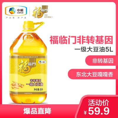 中粮福临门 非转基因 一级大豆油5L/桶 东北大豆 居家必备食用油 中粮出品   实惠粮油系列