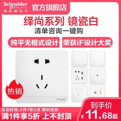 施耐德電氣(Schneider Electric) 繹尚鏡瓷白 開關插座86型面板 家用墻壁式 五孔一開弱電插座
