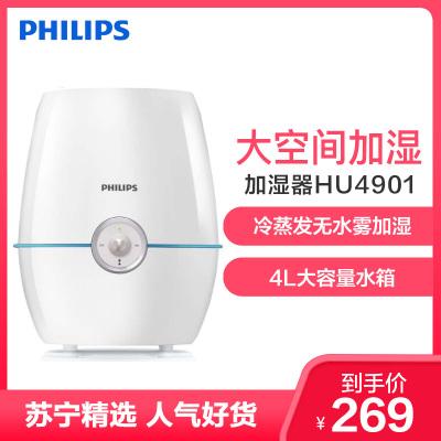 飛利浦(Philips) 大水箱無霧冷蒸發空氣旋鈕式加濕器HU4901恒濕加濕型4L大容量水箱加濕率255ml/h