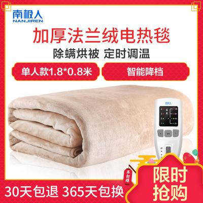 南极人(Nanjiren)电热毯(1.8*0.8)法兰绒单人电褥子加厚电热褥 安全调温?;?除湿排潮智能控温学生宿舍