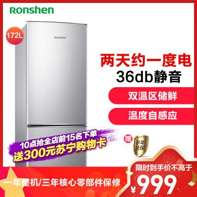 容聲(Ronshen)BCD-172D11D 172升 雙門兩門電冰箱 家用 迷你小型 靜音節能 宿舍租房 保鮮冷凍冷藏
