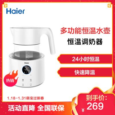 海尔(Haier) 恒温调奶器 多功能恒温水壶婴儿冲泡奶粉热水壶 温奶暖奶器 1.2L HBM-H201