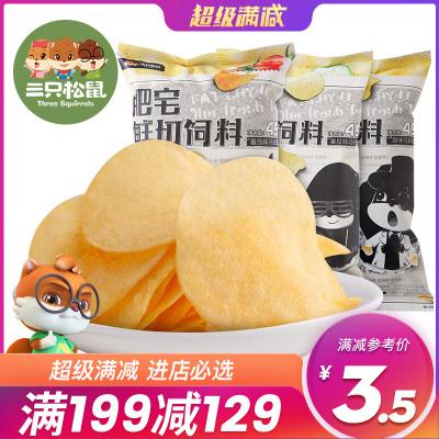 【三只松鼠_肥宅鲜切饲料45g_薯片】休闲膨化小吃网红零食番茄味薄片薯条