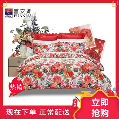 富安娜(FUANNA)家纺 纯棉四件套全棉床品套件床上用品床单被套