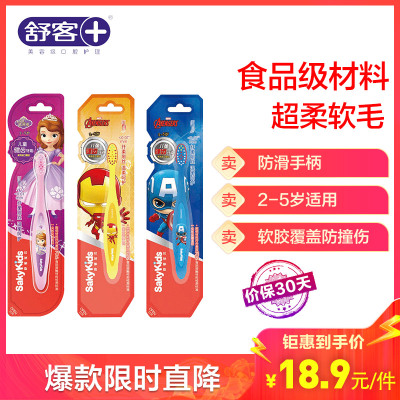 舒客寶貝(sakykids)舒客兒童健齒牙刷一支(2-5歲)軟毛牙刷漫威英雄系列顏色隨機