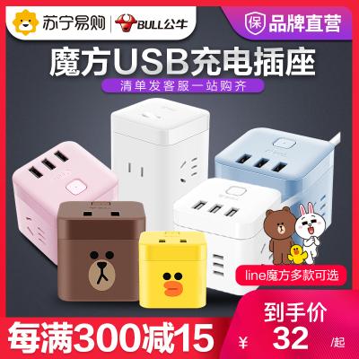 公牛USB充電插座魔方無線插線板多功能智能轉換器家用接線板插排插座3插位