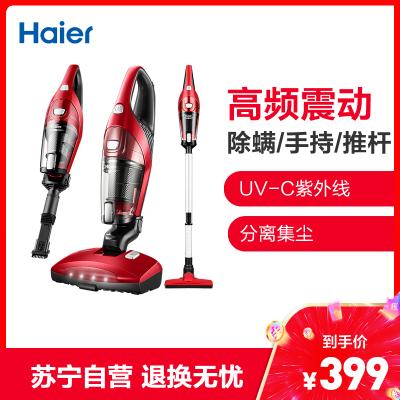 海爾(Haier)除螨儀ZC405S 除螨吸塵器 一機三用 紫外除菌 除螨吸塵 家用床用手持