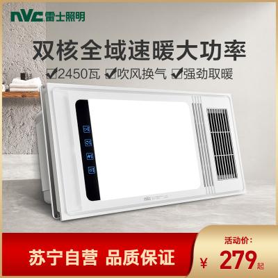 雷士照明(NVC)智能多功能風暖嵌入式浴霸集成吊頂燈大屏LED數顯燈暖風模塊第四代風暖浴霸2450W大功率
